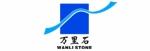 上海万里石股份有限公司