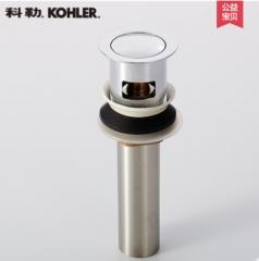 【配件】科勒K-R7119T-CP弹跳式落水(嵌入式止水塞/零售包装)(Ⅰ)