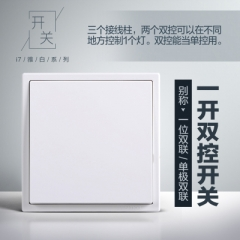 【I7系列】西蒙开关插座I7系列白色 (Ⅰ)