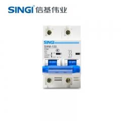 【小型断路器】信基伟业SWM-100系列高分段小型断路器2P (Ⅱ)