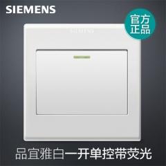 【品宜】西门子白色86型开关插座面板(Ⅰ)