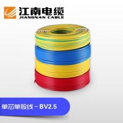 【单芯单股硬线】江南电缆BV单芯单股硬线100米/卷