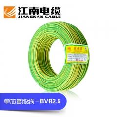 【单芯多股软线】江南电缆BVR单芯多股软线100米/卷