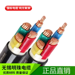 【电缆】明珠电缆YJV3+1型交联硬芯