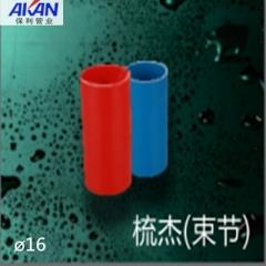 【线管】保利PVC线管束节 (Ⅰ)