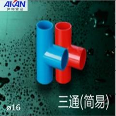【线管】保利PVC线管三通 (Ⅰ)