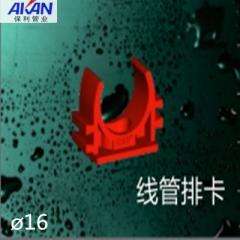 【线管】保利PVC线管排卡 (Ⅰ)