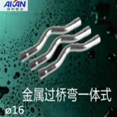 【线管】保利金属过桥弯一体式 (Ⅰ)