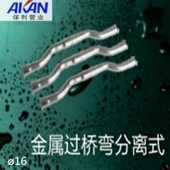 【线管】保利金属过弯分离式 (Ⅰ)
