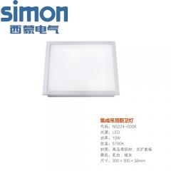 【尚系列】西蒙家居照明灯具LED尚系列集成吊顶灯 (Ⅱ)