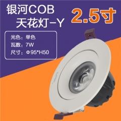 【筒灯】A5富一FH-THCOB4寸LED嵌入式天花筒灯(Ⅴ)