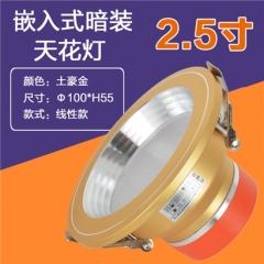 【筒灯】A5富一FH-TD2505Q8线性款2.5寸LED嵌入式天花灯(Ⅴ)