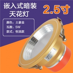 【筒灯】A5富一FH-TD2505Q7恒流款2.5寸LED嵌入式天花灯(Ⅴ)
