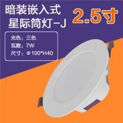 【筒灯】A5富一FH-TD2507J  2.5寸LED超薄筒灯暗装嵌入式天花灯(Ⅴ)