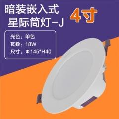 【筒灯】A5富一FH-TD4018J4寸LED超薄筒灯暗装嵌入式天花灯(Ⅴ)