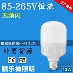 【光源】A6PBL丨PCG2713塑包铝球泡灯13WE27灯头恒流驱动无频闪(Ⅴ)