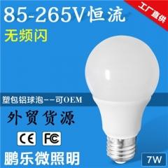 【光源】A6PBL丨PCS2707塑包铝球泡灯7WE27灯头(Ⅴ)