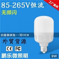 【光源】A6PBL丨PCG2709塑包铝泡灯9WE27灯头(Ⅴ)