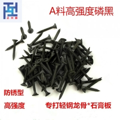 【干壁钉】正兴源钉业A料高强度磷黑干壁钉,0.7kg每盒(Ⅰ)