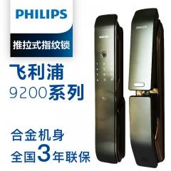 【智能锁】飞利浦EasyKey易锁推拉式智能门锁9200(Ⅰ)