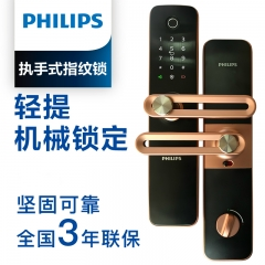 【智能锁】飞利浦EasyKey易锁执手式智能门锁7100(Ⅰ)