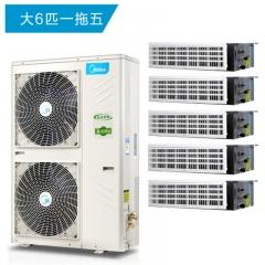 【家用小多联】美的空调MDVH-V160W/N1,一拖五(大6匹)
