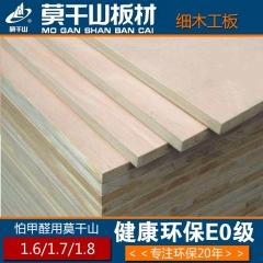 【细木工板】莫干山板材环保细木工板,1220*2440mm