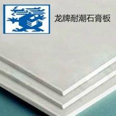 【石膏板】龙牌耐潮石膏板,1200*2400*9.5mm