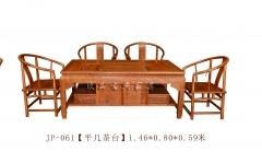 【平几茶台】玖品红木刺猬紫檀  电磁炉+木盘下水1.46m*0.80m*0.59m(Ⅲ)
