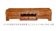 【豪华富贵电视柜】玖品红木刺猬紫檀 2.2m*0.50m*0.48m(Ⅲ)