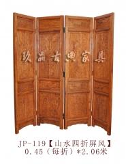 【山水四折屏风】玖品红木刺猬紫檀 0.45m(每折)*2.06m(Ⅲ)