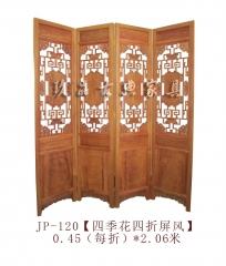 【四季花四折屏风】玖品红木刺猬紫檀 0.45m(每折)*2.06m(Ⅲ)