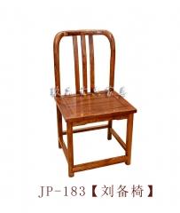 【刘备椅】玖品红木刺猬紫檀 0.43m*0.40m*0.82m 坐高0.39m(Ⅲ)