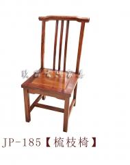 【梳枝椅】玖品红木刺猬紫檀 0.35m*0.35m*0.74m 坐高0.33m(Ⅲ)