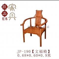 【文福椅】玖品红木刺猬紫檀 0.54m*0.47m*0.92m 座高0.39m(Ⅲ)