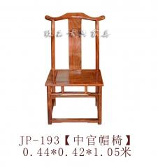 【中官帽椅】玖品红木刺猬紫檀 0.44m*0.43m*1.02m 坐高0.46m(Ⅲ)