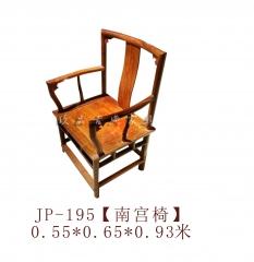【南宫椅】玖品红木刺猬紫檀 0.55m*0.45m*0.93m 坐高0.42m(Ⅲ)
