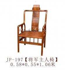 【将军主人椅】玖品红木刺猬紫檀 0.56m*0.46m*1.07m 坐高0.42m(Ⅲ)
