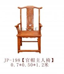 【官帽主人椅】玖品红木刺猬紫檀 0.60m*0.48m*1.20m 坐高0.48m(Ⅲ)