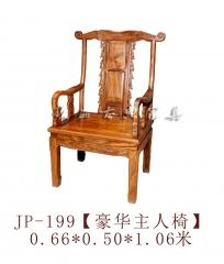 【豪华主人椅】玖品红木刺猬紫檀 0.61m*0.48m*1.04m 坐高0.42m(Ⅲ)