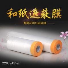 【紫荆花】220和纸遮蔽膜D04-A220,30卷/箱(Ⅲ)