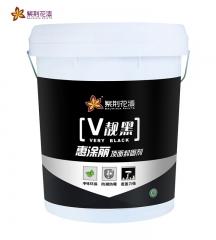 【紫荆花】惠涂丽V靓黑顶面封固剂,20KG/桶(Ⅲ)