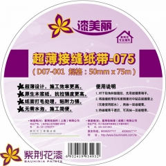 【紫荆花】超薄接缝纸带-075 D07-001,20卷/箱(Ⅲ)