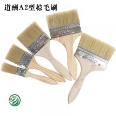 【道酬】A2猪鬃毛刷,3寸(Ⅲ)