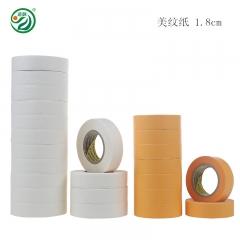 【道酬】油漆装潢和纸美纹纸胶带,1.8cm/2.4cm(Ⅲ)