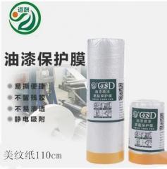 【道酬】油漆遮蔽膜美纹纸/和纸保护膜,55cm/110cm/240cm(Ⅲ)