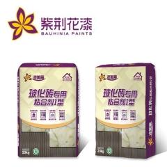 【紫荆花】玻化砖专用粘合剂I型D63V2,20KG/袋(Ⅲ)