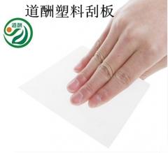 【道酬】加厚加大塑料刮板(Ⅲ)