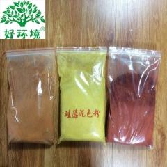 【好环境】硅藻泥进口色粉