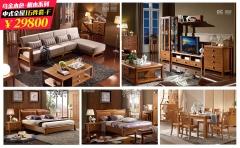 【中式家具】生态家中式套餐16件套-F(Ⅲ)